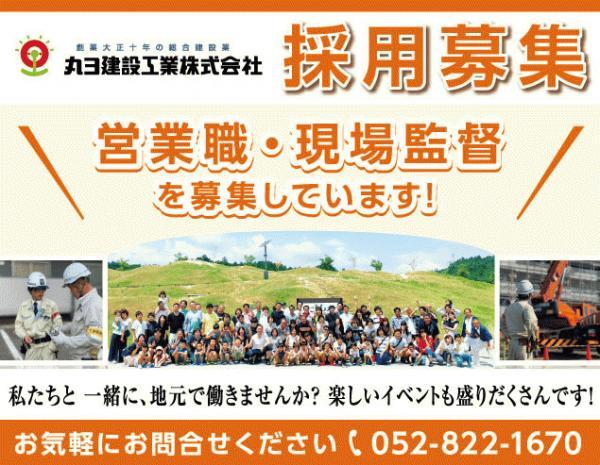 丸ヨ建設工業 採用募集 名古屋01.jpg