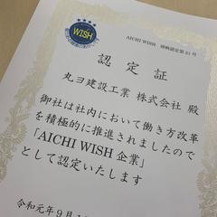 丸ヨ建設、「AICHI WISH企業:星4つ」に認定しました!