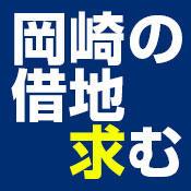 fudousan-okazaki1.jpg