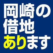fudosan-okazaki-ari1.jpg