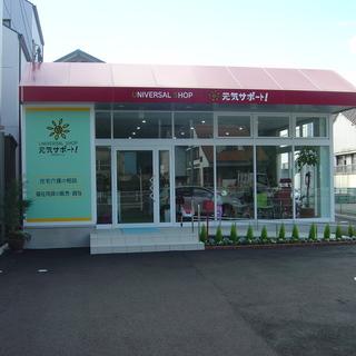 H23・10 元気サポート!(岡崎市) : 店舗
