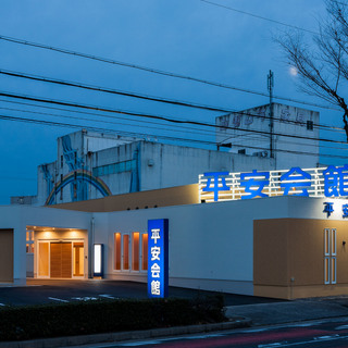 H28・12 平安会館 岡崎六名斎場(岡崎市):店舗