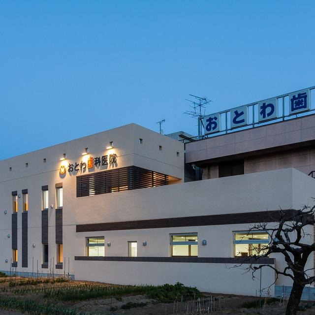 H29・3 おとわ歯科医院(豊川市):歯科医院