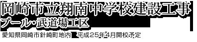岡崎市立翔南中学校建設工事 愛知県岡崎市針崎町地内 平成25年4月開校予定